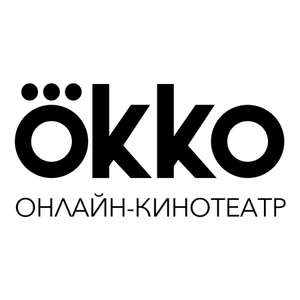 14 дней подписки в Okko на пакет «Оптимальный»