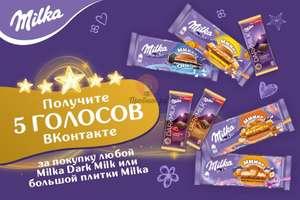 5 голосов ВКонтакте в подарок при покупке шоколадки Milka