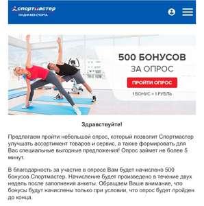 500 бонусов Спортмастер за опрос