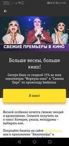 Скидка 15% на билеты Объединенной киносети «СИНЕМА ПАРК» и «ФОРМУЛА КИНО»