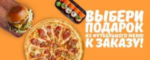 СПб] Пицца в подарок при заказе от 750₽ или 1050₽