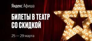 Яндекс.Афиша – скидки до 90% на спектакли в крупных городах