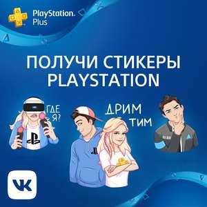 Стикеры Playstation в ВК