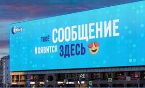 Ваше сообщение на огромном экране в центре Москвы Бесплатно