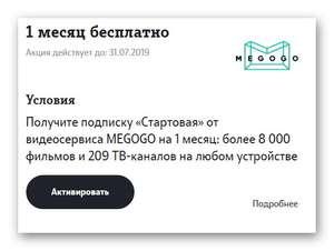 Месяц подписки на MEGOGO для абонентов Tele2