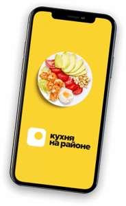 500 бонусных рублей новым пользователям в КухняНаРайоне