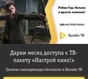 Билайн-Месяц доступа к ТВ пакету «Настрой кино!»