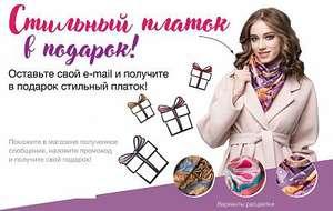 """Бесплатно получаем платок от сети магазинов """"Каляев"""""""