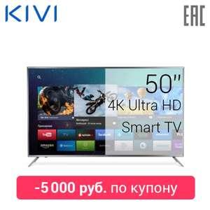 """50"""" 4K SmartTV KIVI 50UR50GR"""