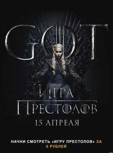 Подписка Amediateka на 7 дней [Game of Thrones]
