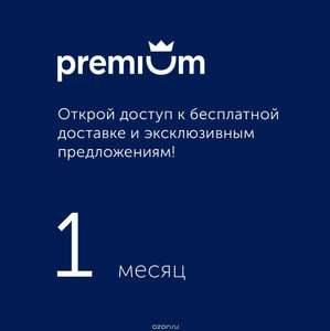 Ozon Premium за 1 рубль на 30 дней