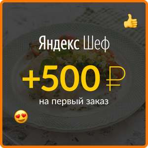 Яндекс.Шеф (Партия еды) — 500₽ на первый заказ