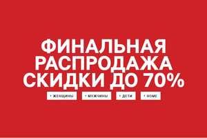 Распродажа в H&M [до 70%]