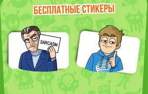 Бесплатные стикеры Вконтакте от газпромбанка