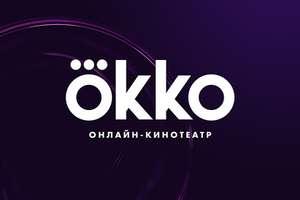Онлайн-кинотеатр Okko 30 дней бесплатно