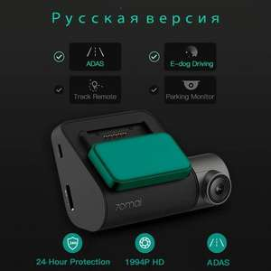 Xiaomi 70mai Pro видеорегистратор с GPS.