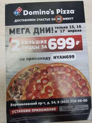 [Ростов-на-Дону] 2 большие любые пиццы в Domino's