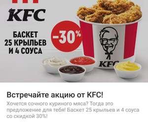 Баскет 25 крыльев и 4 соуса в KFC