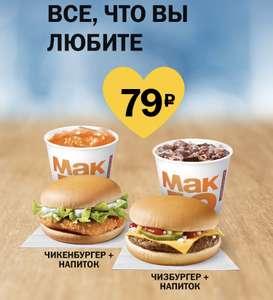 Чизбургер и напиток