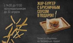[МСК] Бесплатные бургеры в Жаровня по понедельникам