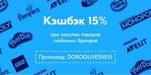 Кэшбэк 15% по промокоду в OZON на 45175 товаров