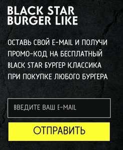 [МСК] Бесплатный бургер в Black Star Burger