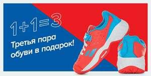 Третья пара обуви в подарок