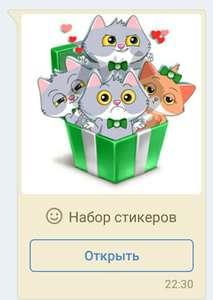 """Новые стикеры ВК """"СберКот и друзья"""""""