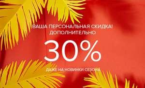 Дополнительные 30% на Lamoda