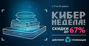 Askona – киберраспродажа со скидками до 67%