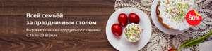 Яндекс.Маркет – скидки до 60% на посуду и ингридиенты