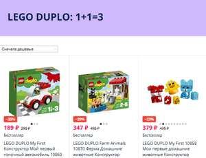 LEGO DUPLO: 1+1=3 на Ozon. Напр. LEGO DUPLO Farm Animals (10870) за 240Р