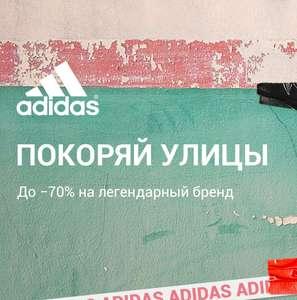 Распродажа кроссовок Adidas со скидками -70% на AliExpress|Tmall