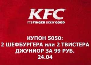 [МСК, СПб] KFC: 2 Шефбургера или 2 Твистера Джуниор за 99р