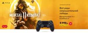 Mortal Kombat 11 + DualShock 4