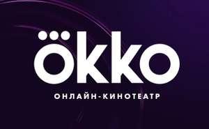 Новые промокоды OKKO на бесплатную подписку (30,10, 7 дней)