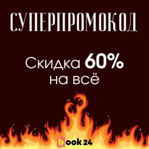 Скидка 60% в Book24