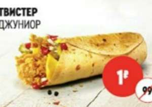 Твистер Джуниор в KFC