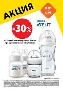 Скидка 30% при покупке двух бутылочек Philips Avent