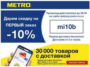 Скидка 10% и бесплатная доставка на первый заказ в METRO!