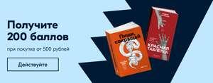 200 баллов при заказе книг от 500Р до 15 мая