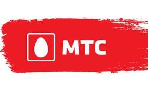 Звезда Дня в МТС - Скидка на Iphone + ГЛЦ в Мвидео и Эльдорадо