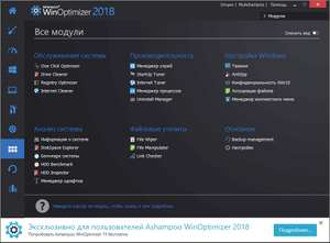 Ashampoo WinOptimizer 2018 - бесплатная лицензия