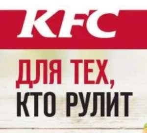 Выгодные купоны KFC x GETT