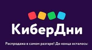 Распродажа Кибердни в Детском мире - скидки до 80%
