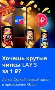LAY'S за 1 рубль!