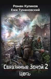 """Скидка на книги """"Связанные Зоной 2. Цепь"""" и """"Связанные Зоной 2. Судьба"""""""