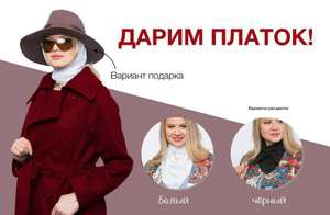 Бесплатно получаем платок в Каляев(МСК)