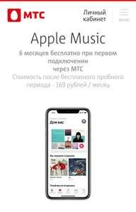 6 месяцев apple music от МТС