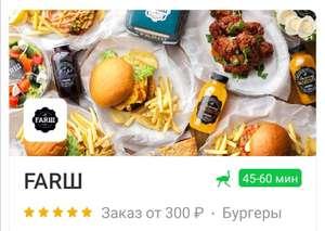 Скидка 40%  и бесплатный чизбургер с беконом в FARШ